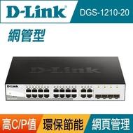 【D-Link】終身保固 L2 16埠Gigabit + 4埠SFP/Gigabit 簡易網管型網路交換器(DGS-1210-20)