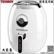 THOMSON全新大巨蛋健康氣炸鍋(白色21A)【3期0利率】【本島免運】