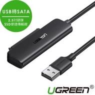 【綠聯】USB轉SATA 2.5吋硬碟SSD便捷傳輸線(支援6TB)