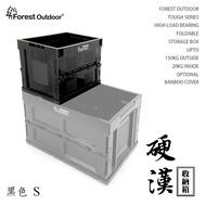 Forest Outdoor【硬漢箱 】Tough 折疊式收納箱 20L 黑色 S號【愛上露營】