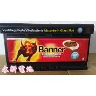 台中市 平炁汽車電池 德國原廠指定用 Banner 紅牛 59201 92AH AGM電瓶 (啟動/熄火系統) 免運費