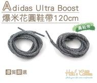 【○糊塗鞋匠○ 優質鞋材】G133 Adidas Ultra Boost爆米花圓鞋帶120cm(5雙)A01黑白