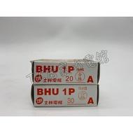 ◥ T.C水電◣士林電機 BHU 1P 15A 20A 30A 無熔線斷路器 無熔絲開關 無熔絲斷路器