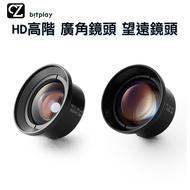 [送鏡頭扣] bitplay HD高階 2代 HD廣角鏡頭 HD望遠鏡頭 手機鏡頭 高階廣角鏡頭 HD鏡頭 4K高畫質拍