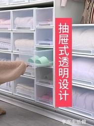 抽屜式收納箱衣服收納柜大號透明塑料衣柜儲物箱整理箱內衣收納盒 -享家生活館