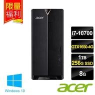 【Acer 宏碁】福利品 Aspire TC-895 i7八核雙碟獨顯電腦(i7-10700/8G/1TB+256G SSD/GTX1650 4G/Win10)
