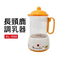 【GIRAFFE 長頸鹿】調乳器(AL-666)