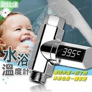 【歐比康】LED溫度顯示出水轉接頭 水溫感測器 無電源花灑蓮蓬頭水溫器 洗澡沐浴溫度計 數位顯示水龍頭溫度計