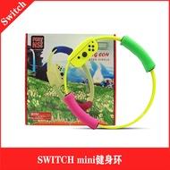 迷你版Switch健身環大冒險RingFit體感運動瑜伽switch健身環
