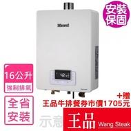 【林內】全省原廠安裝 16公升數位恆溫強制排氣贈BC-30無線遙控熱水器特促(RUA-C1630WF)
