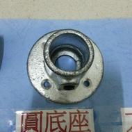 【大平農場】錏管接頭 1吋圓底座 適用管外徑33-34.5mm (可取代彈簧夾或黑互仔 溫室 網室 )