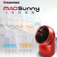 贈集風罩👍 日本Bmxmao MAO Sunny 冷暖智慧控溫循環扇~暖風&冷風一次擁有 (暖房/乾衣/寵物烘毛/電風扇/電暖扇/電暖器/電暖爐/暖氣)