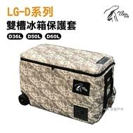 【冰箱配件】艾比酷 LG-D系列雙槽冰箱保護套 冰箱收納 冰箱保護套 冰箱保護 冰箱