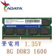 全新含發票 威剛 8G DDR3 1600 NB 1.35V DDR3L 8GB RAM 低電壓 筆電用 記憶體