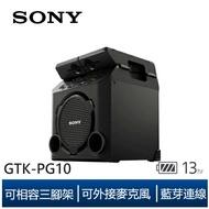 SONY 索尼 GTK-PG10 無線藍芽戶外喇叭