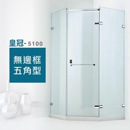 【ITAI 一太】皇冠5100《五角型無框單開淋浴門》寬90-100以內x高200cm-8mm強玻 淋浴拉門