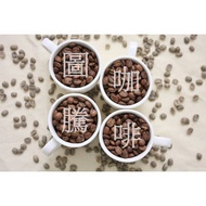 【圖騰咖啡】專業自家烘焙精品咖啡豆、莊園豆(((衣索比亞 耶加雪菲 柯契爾G1)))~接單烘