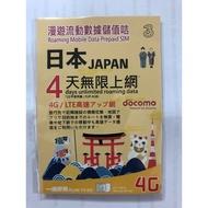 DOCOMO 5天 4GB 日本上網卡 無限 卡 北海道 上網 沖繩 上網卡 網路卡 網路 日本上網 日本