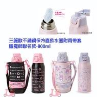 💕姿琴精品 日本新款 彈跳式 THERMOS 膳魔師 不鏽鋼 保溫瓶 800ml KITTY/美樂蒂 保冷瓶 水壺