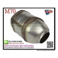 振豪 M70 賓士 BENZ W210 W220 S320 左邊 正觸媒 另有現場代客施工 消音器 排氣管 歡迎詢問~