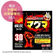 現貨 日本製 桐灰 手握式 岩漿 高熱 暖暖包 30入 小白兔 手拿式 持續12小時 高溫 極熱 速暖