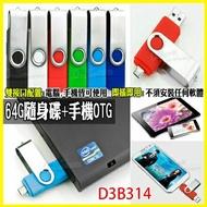 安卓 OTG 64G 手機隨身碟 記憶卡 平板讀卡機 Note4 Note5 S6 S7 edge A7 A8 J7 728 826 626 Z3+ Z5P A9 X9 M9+ E9+ ZE601KL