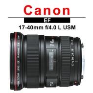 Canon 佳能 EF 17-40mm F4. L USM 中文平輸