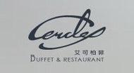 高雄麗尊酒店 艾可柏菲自助料理 平假日午晚餐券/高雄可面交