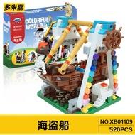 星堡積木XB01109 迷你街景游樂場樂園系列 海盜船 拼裝拼插玩具