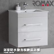 ROMAX羅曼史浴室櫃吊櫃浴櫃-61cmTW77RD60