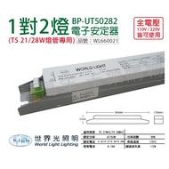 [喜萬年]含稅 世界光 BP-UT50282 T5 21W 28W 2燈 全電壓 預熱 電子安定器_WL660021