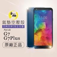 【o-one金鐘罩】防摔防撞!LG G7 / G7 Plus 透明氣墊空壓殼(全方位防護/進口彈性TPU/緩衝撞擊)