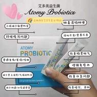 Atomy Probiotics Plus 益生菌60 Sachets