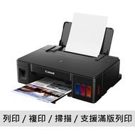 Canon 佳能 PIXMA G2010 三合一 大供墨 印表機 事務機 連續供墨 列印 影印 掃描