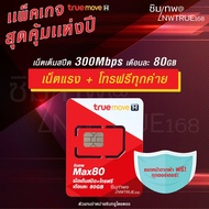 ซิมเทพ Max80 ซิมเน็ต เต็มสปีด 4G 80GB ต่อเดือน 1ปี สุดคุ้ม ถูกที่สุด ส่งฟรี ตัวแทนทรู ชิมเทพทรู1ปี ซิมทรู ซิมรายปี ซิมลูกเทพ ซิมเน็ตทรู