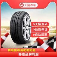 【聚合】韓泰汽車輪胎195 205 215 225 50/55/60/65R14R15R16R17