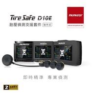 【小葉家電】PAPAGO TireSafe D10E胎壓偵測 支援388mini/51G 送車用手機伸縮支架 神腦公司貨
