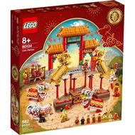 ||東誠會|| 現貨 Lego 80104 舞獅