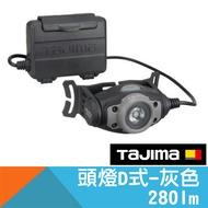 頭燈D式-灰【日本Tajima】