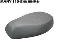 MANY 110-直條紋座墊(灰色款)【正原廠零件、SE22BA、SE22BC、SE22BK、光陽置物箱馬桶】