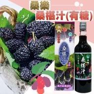 【桑樂】桑樂 桑椹汁-濃縮-有糖-600ml-瓶(1瓶組)