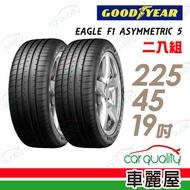 【固特異】EAGLE F1 ASYMMETRIC 5 F1A5 舒適操控輪胎_二入組_225/45/19