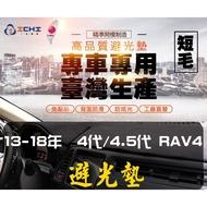 【一吉】13-18年 RAV4避光墊/台灣製/RAV4儀表墊 RAV4避光墊 RAV4短毛避光墊