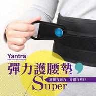 Yantra Belt彈力護腰帶拉環式-銀髮/運動/工作/久坐/久站M31-35吋
