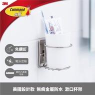 【3M】無痕金屬防水收納-浴室漱口杯架 免釘免鑽(US設計款)