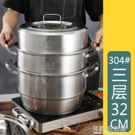 蒸鍋 廚304不銹鋼32CM三層蒸鍋家用雙篦3層鍋具加厚復底蒸湯鍋