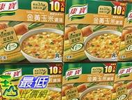 [COSCO代購] 康寶金黃玉米濃湯56.3公克X10包入 C115918
