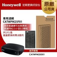 【11/30前滿2萬送吸塵器再抽mo幣$888】美國Honeywell PM2.5顯示車用濾網CATWPM25F01(適用CATWPM25D01)