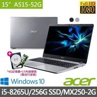 【升級8G+1TB內接硬碟】Acer A515-52G 15.6吋獨顯窄邊框輕薄筆電(i5-8265U/4G/256G/MX250-2G/Win10)