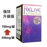 【小資屋】RELIVE 皇室御用高濃度白藜蘆醇升級強效(30錠/盒)效期:2021.4